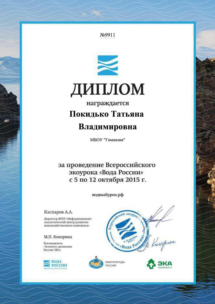 2015-voda_russia-3.jpg